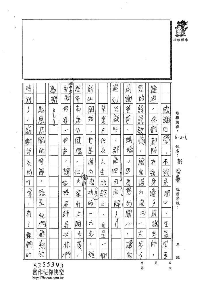 108W6409彭奕量 (3).jpg