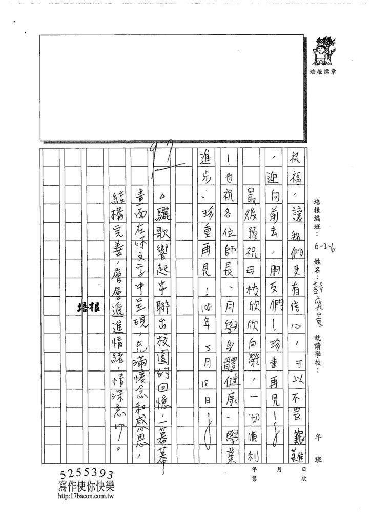 108W6409彭奕量 (4).jpg