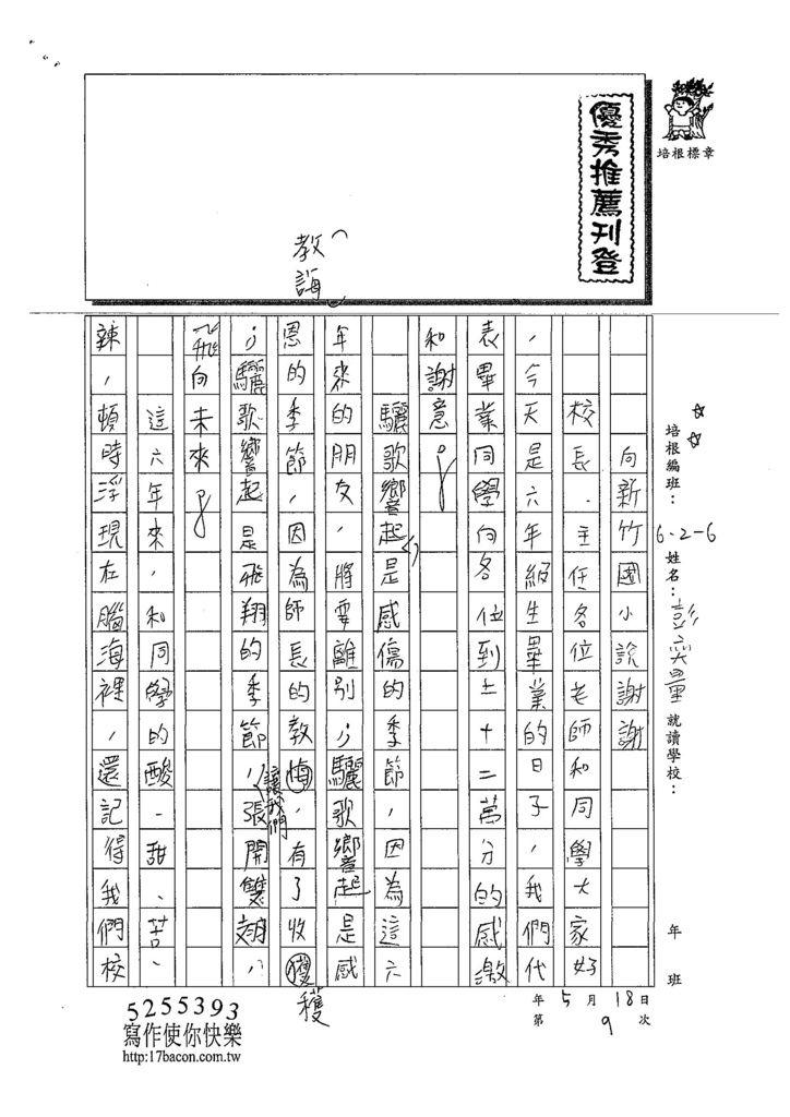 108W6409彭奕量 (1).jpg