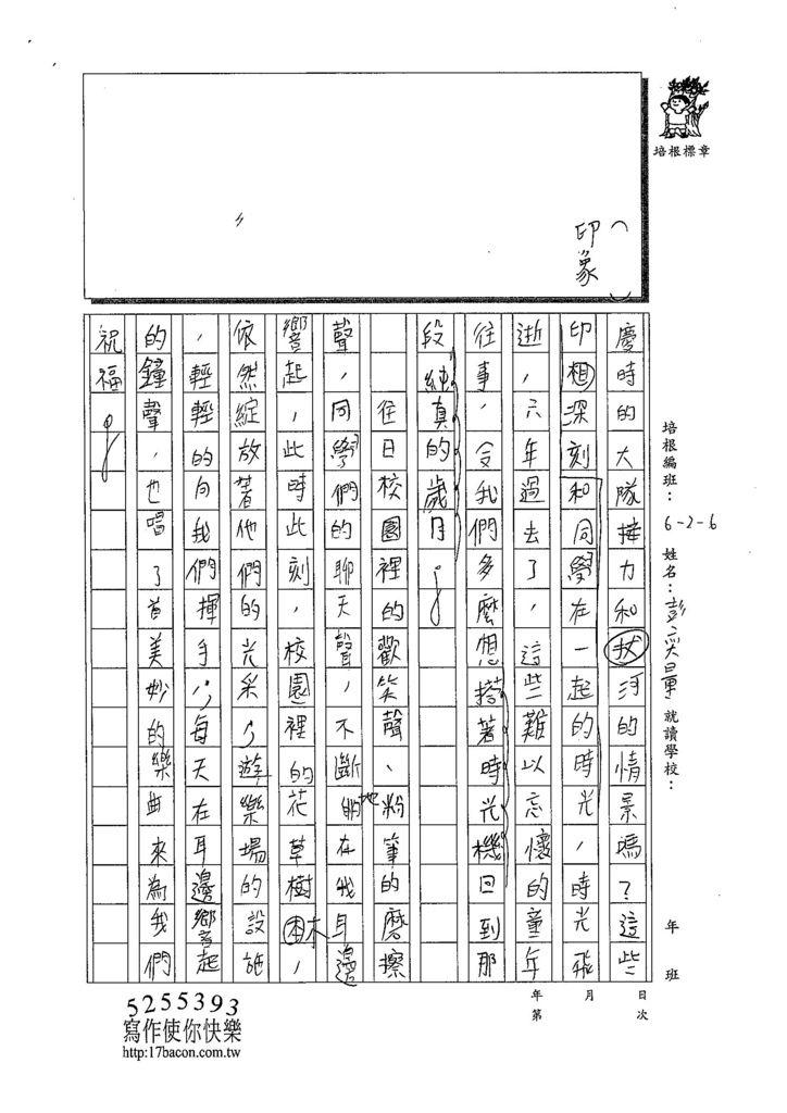 108W6409彭奕量 (2).jpg