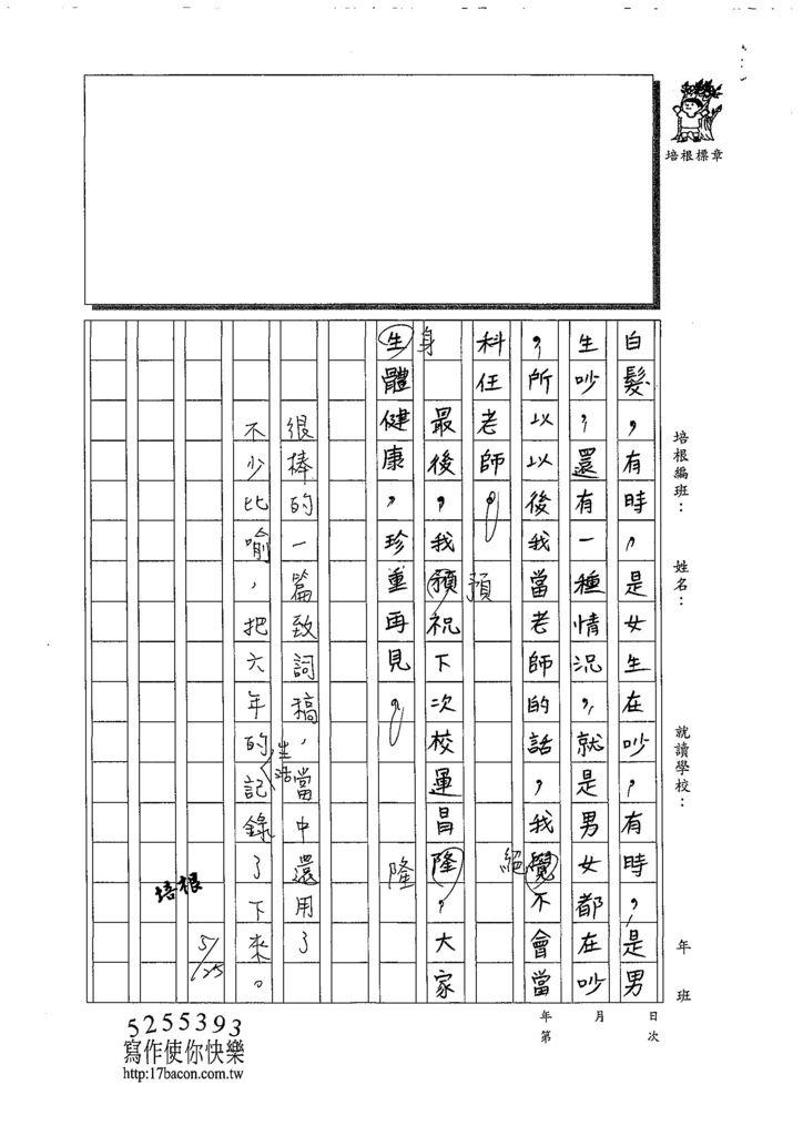 108W6409吳懷寬 (3).jpg