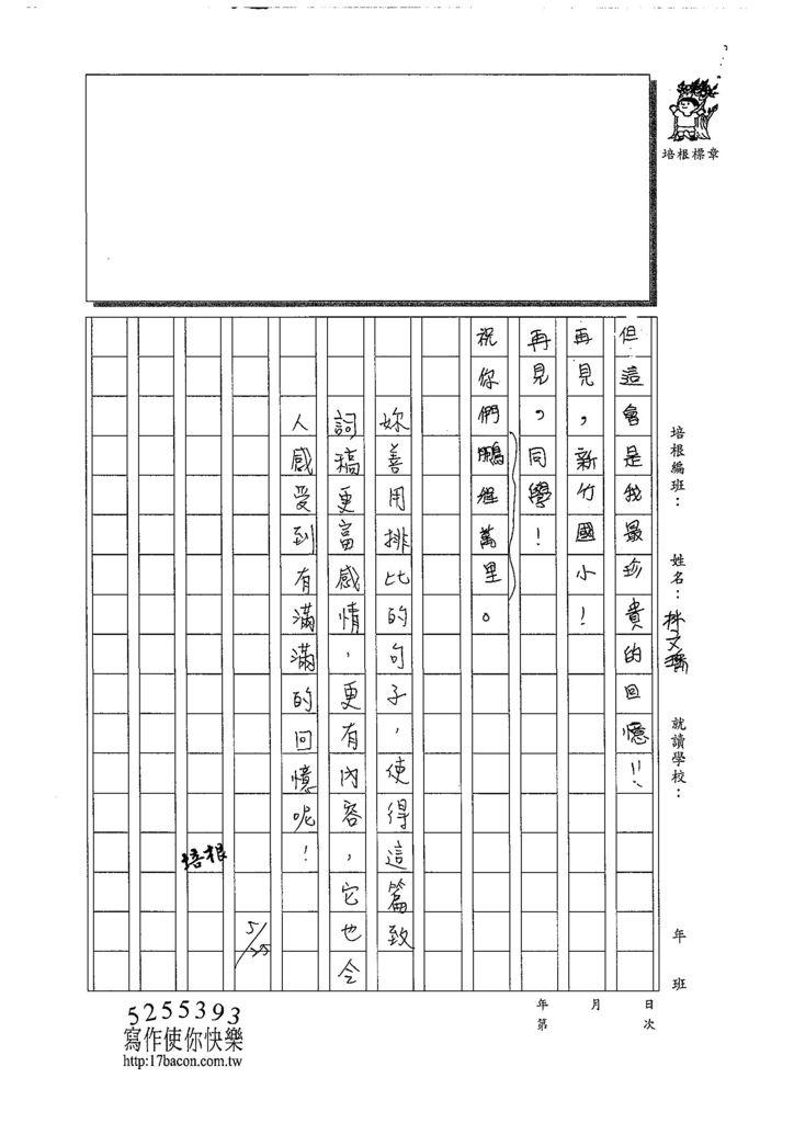 108W6409林文瑀 (3).jpg