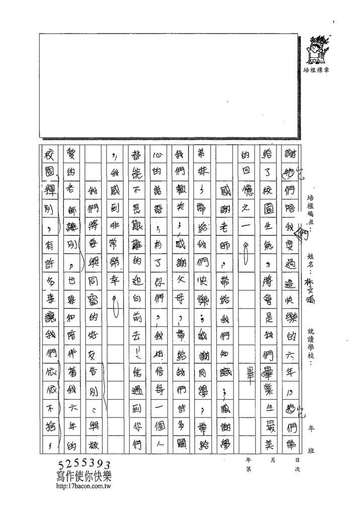 108W6409林文瑀 (2).jpg