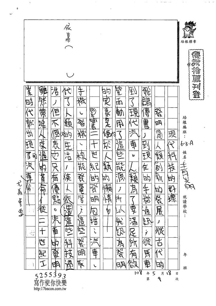 108WA409青光明 (1).tif