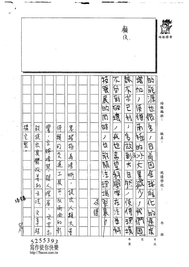 108WA409青光明 (3).tif