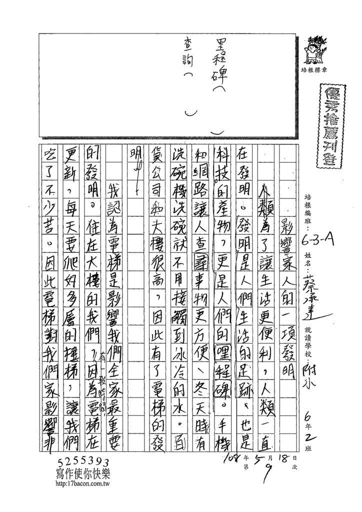 108WA409蔡承達 (1).tif