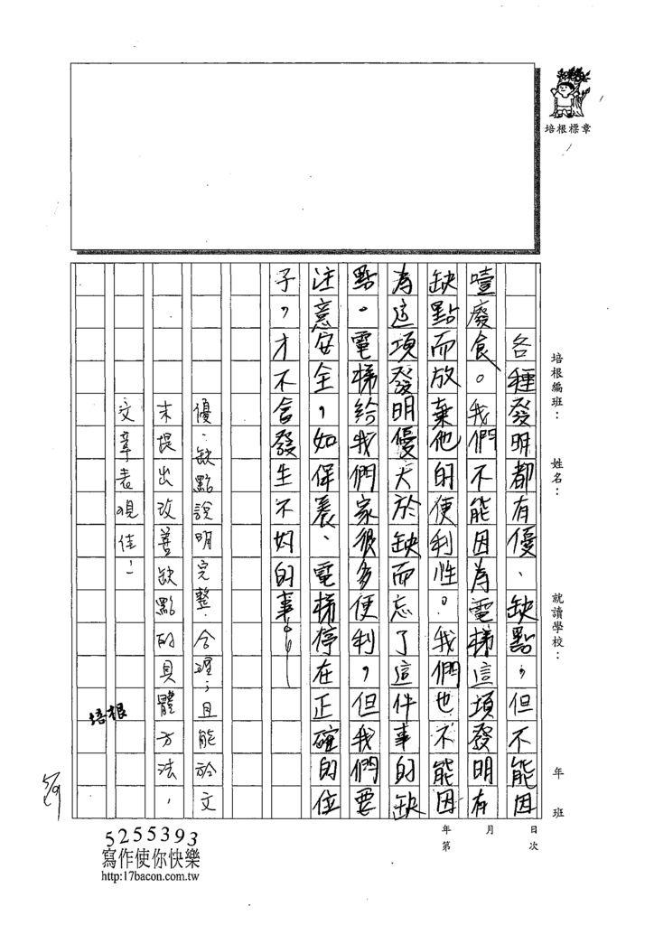 108WA409蔡承達 (3).tif