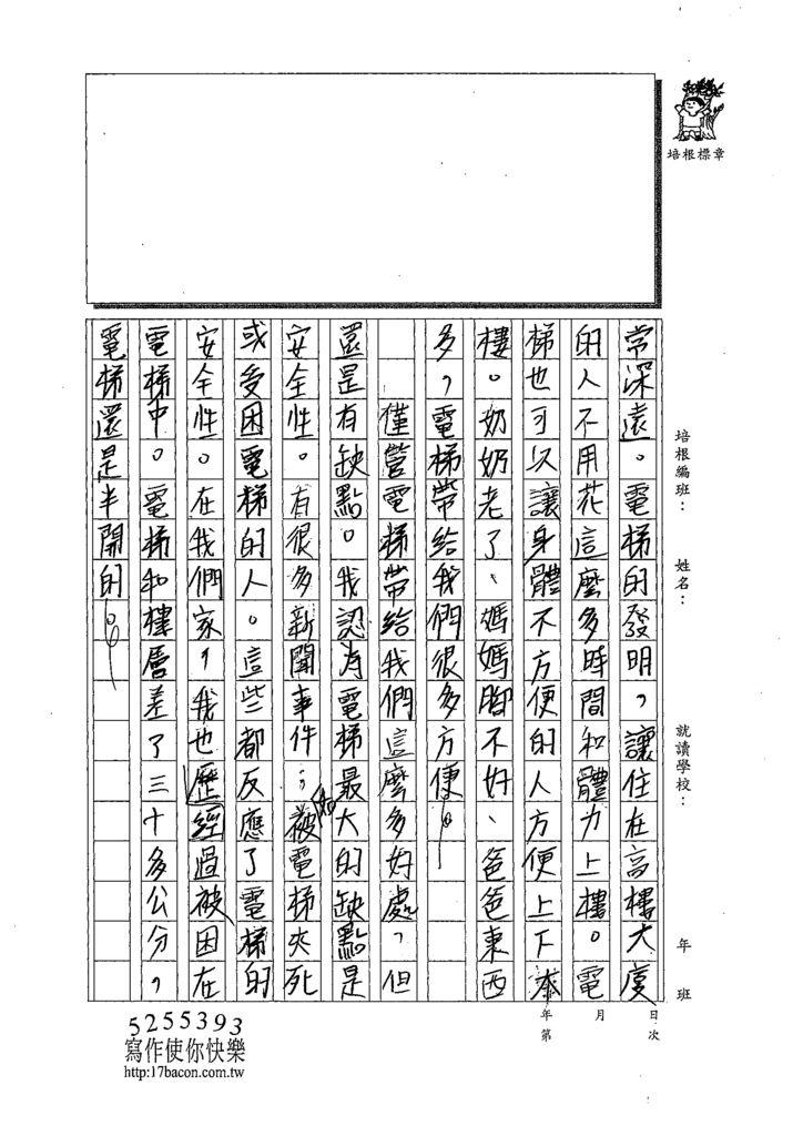 108WA409蔡承達 (2).tif