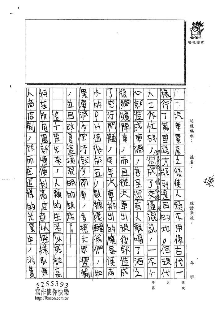 108WA409青光明 (2).tif