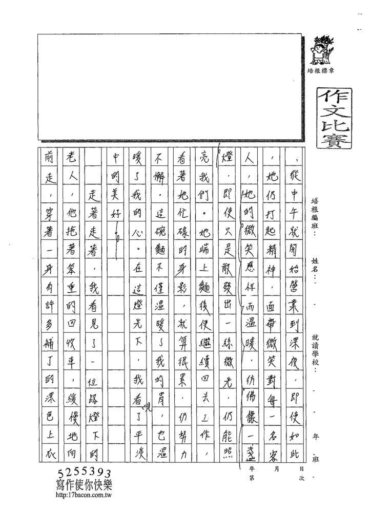 108WG405林鈺添 (2).tif