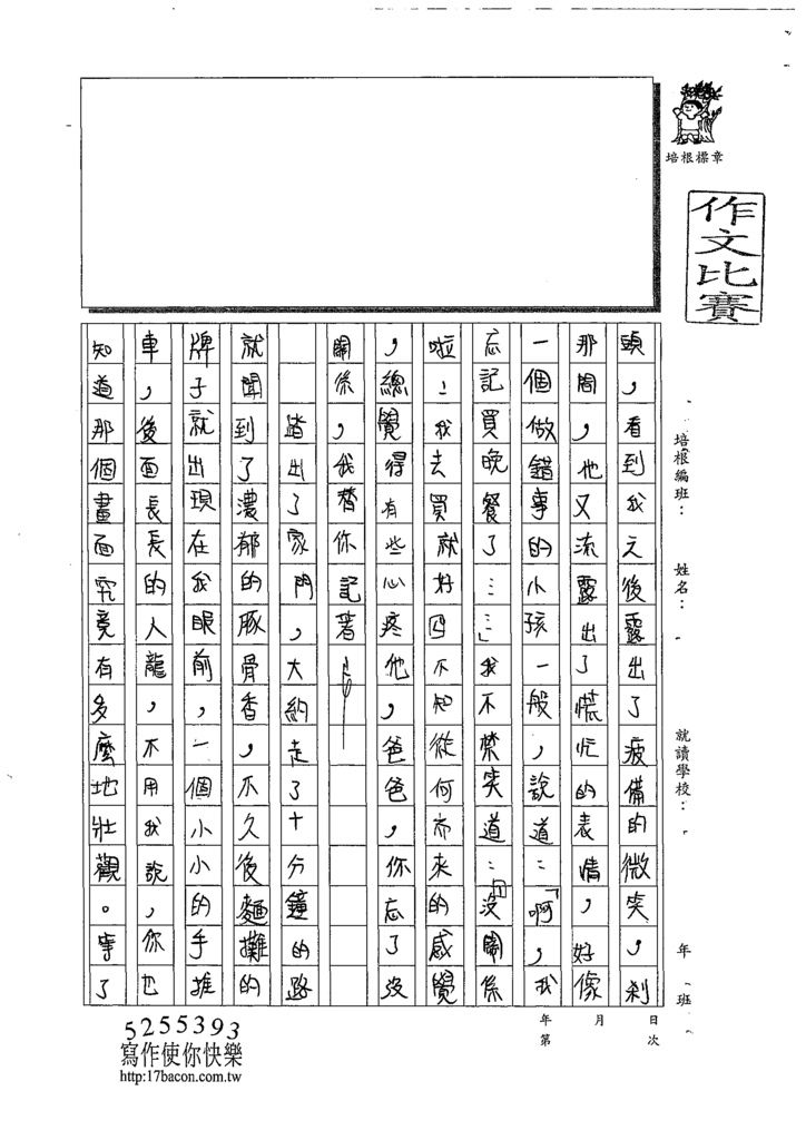 108WG405劉珊伶 (2).tif