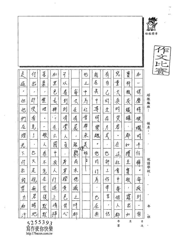 108WG405林鈺添 (3).tif