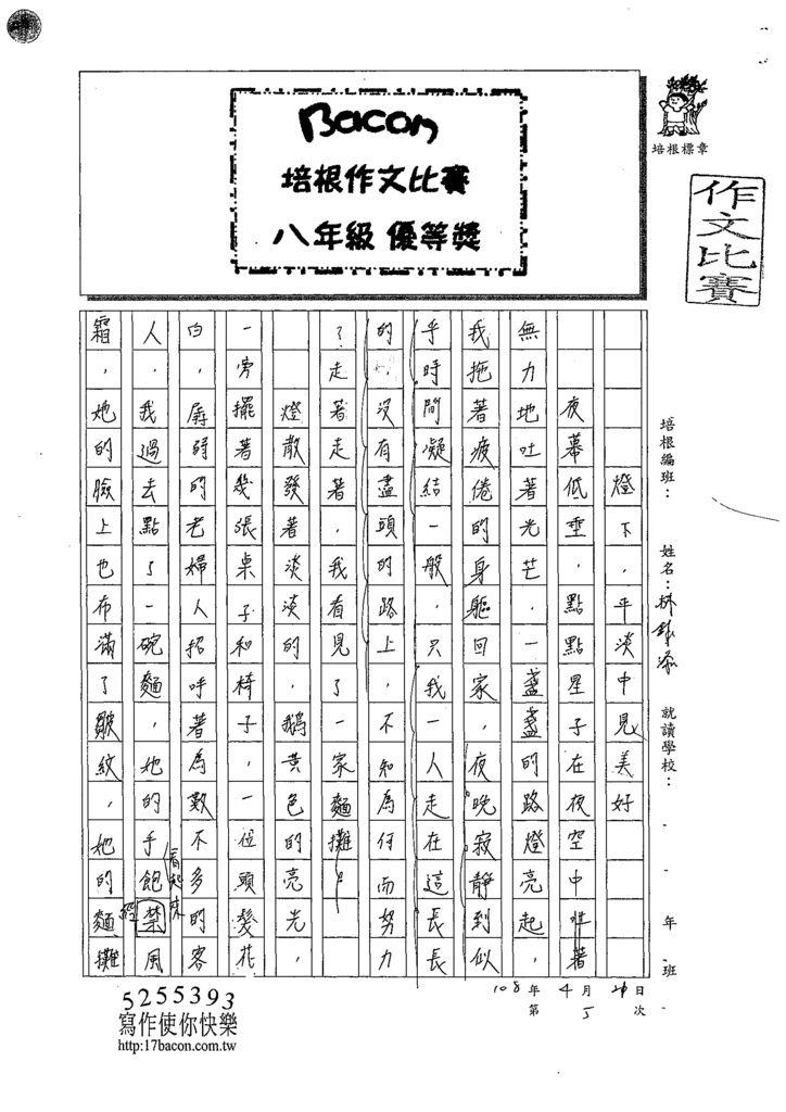 108WG405林鈺添 (1).tif