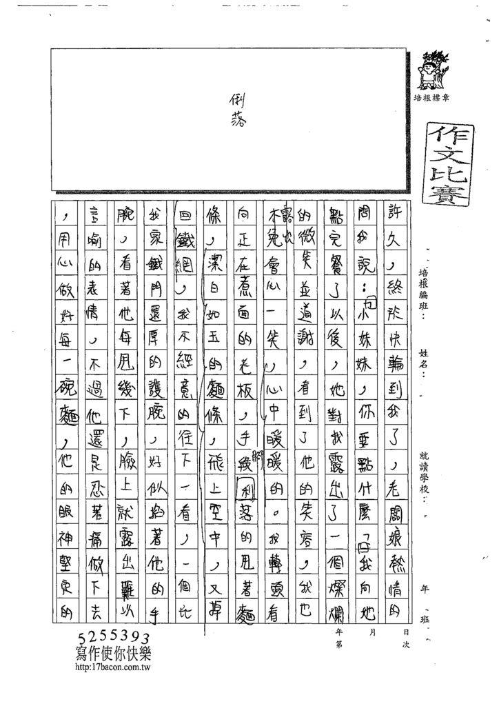 108WG405劉珊伶 (3).tif