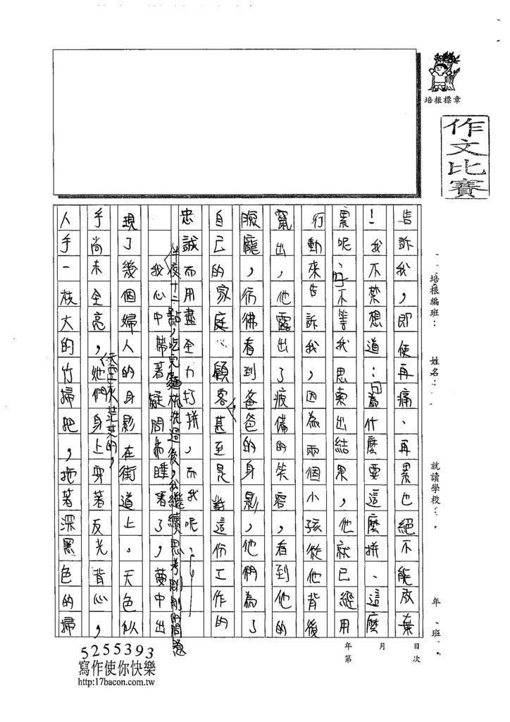108WG405劉珊伶 (4).tif