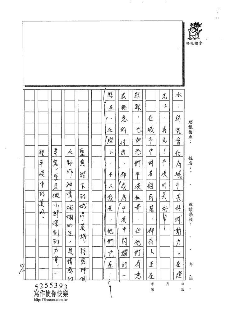 108WG405林鈺添 (4).tif