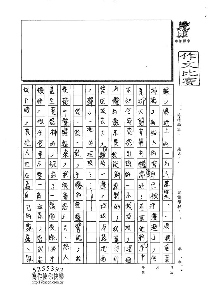 108WG405劉珊伶 (5).tif