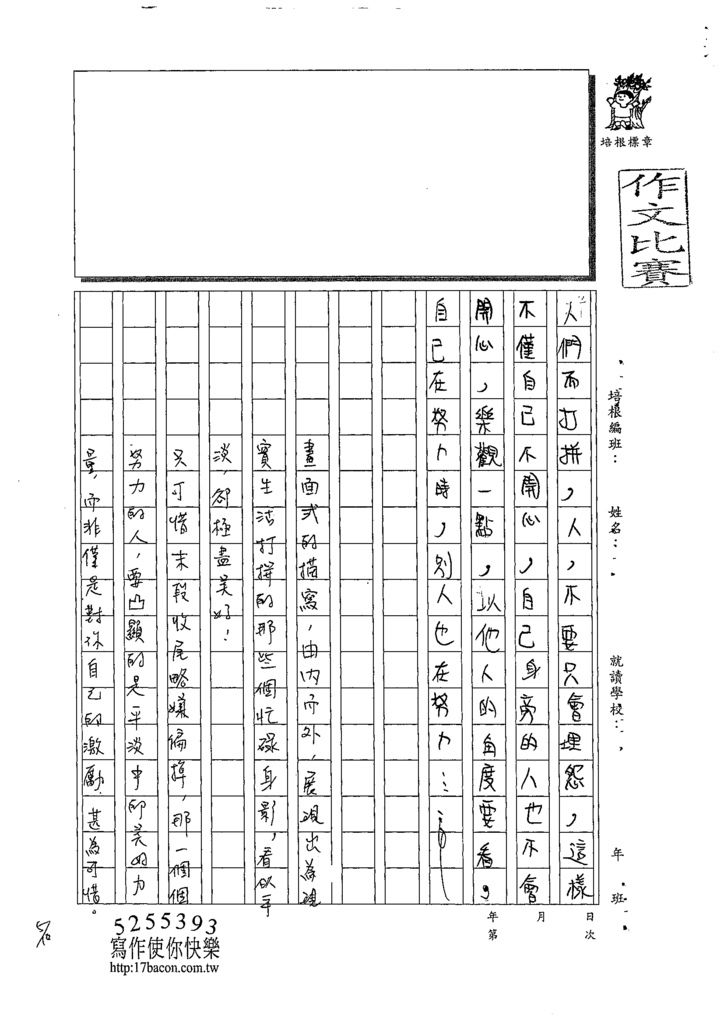 108WG405劉珊伶 (6).tif