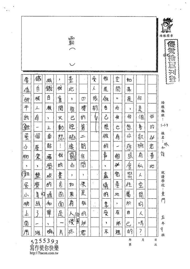 108W5409林子筠 (1).jpg
