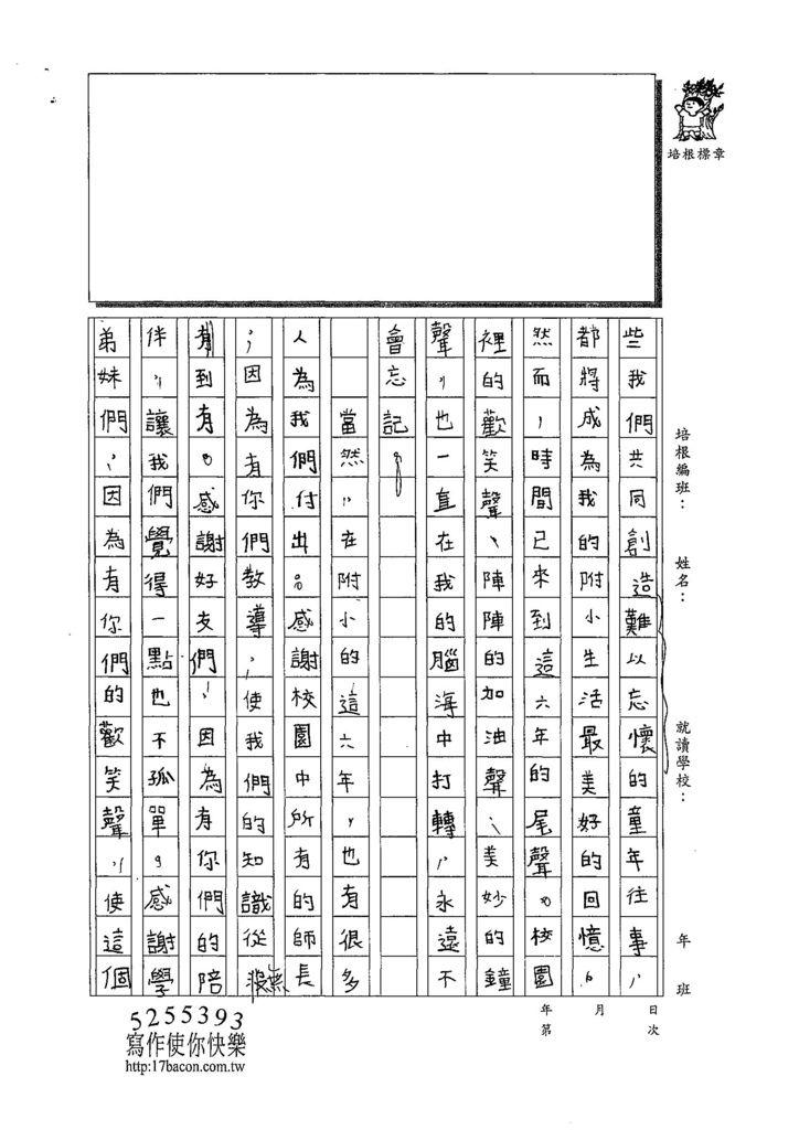 108W6409余昊威 (2).jpg