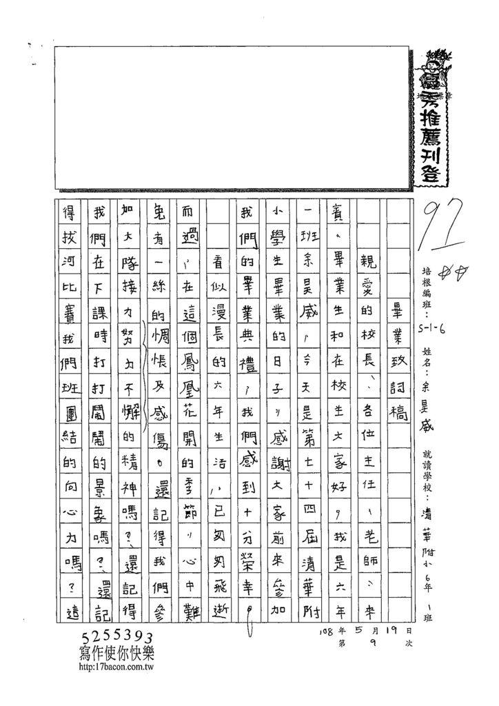 108W6409余昊威 (1).jpg