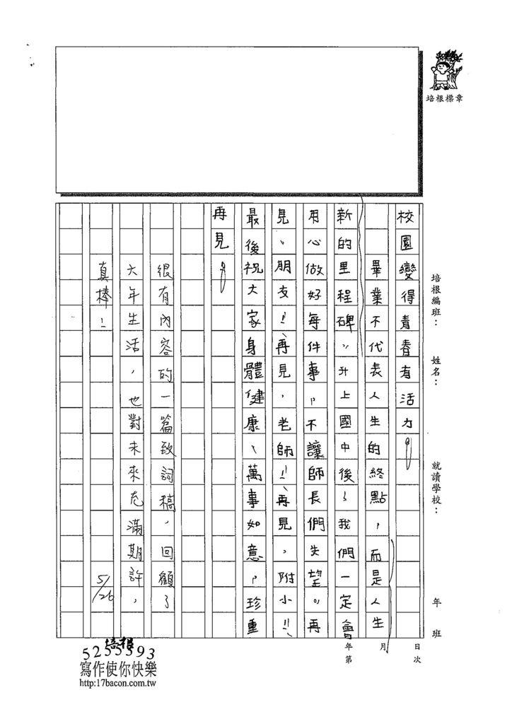 108W6409余昊威 (3).jpg