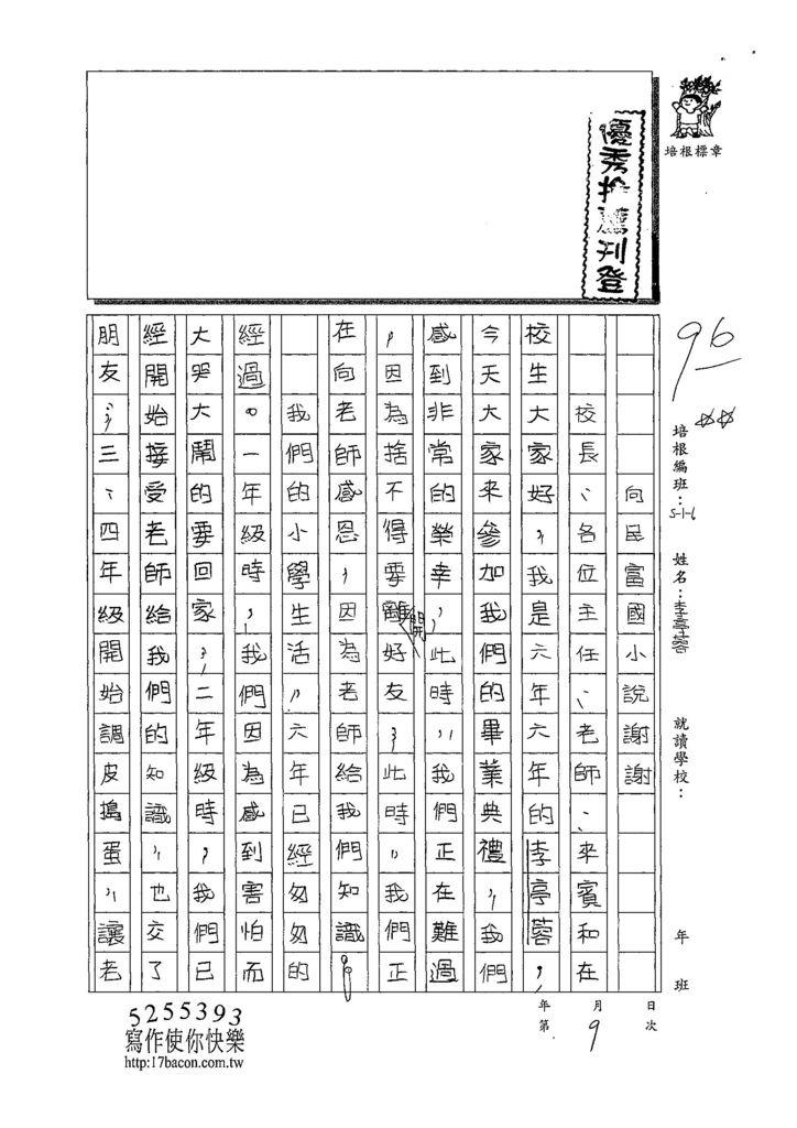 108W6409李亭蓉 (1).jpg
