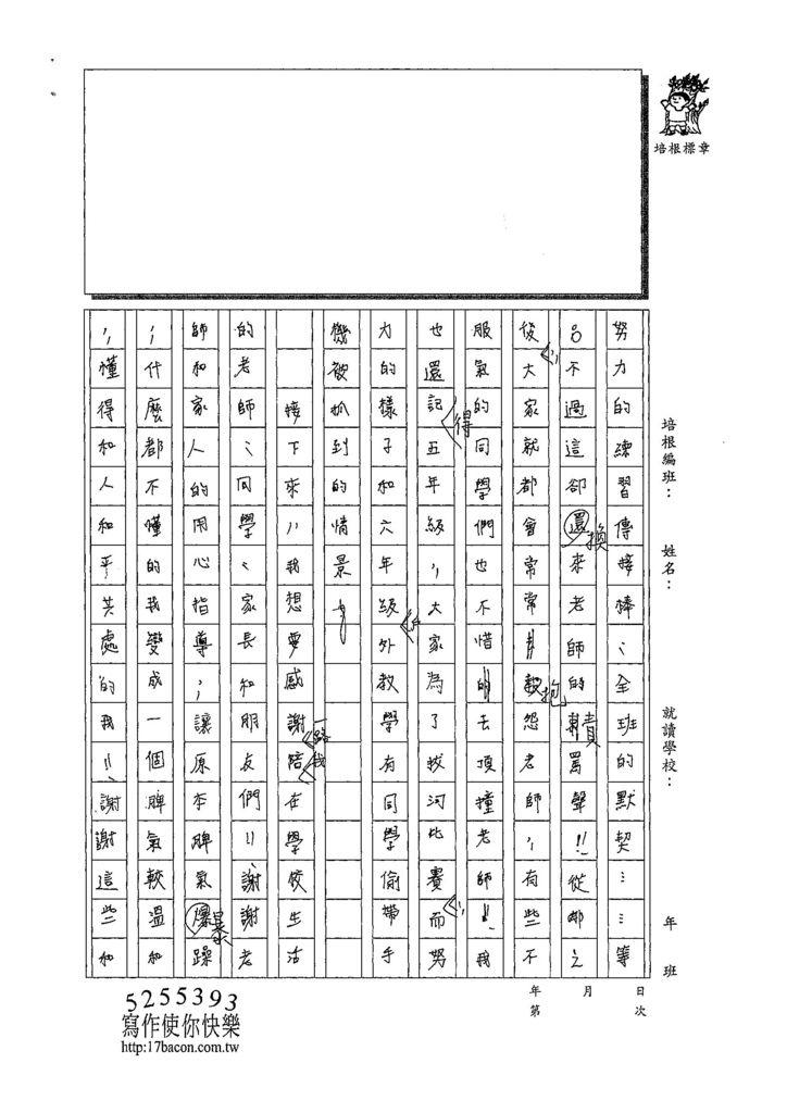 108W6409林莉菁 (2).jpg