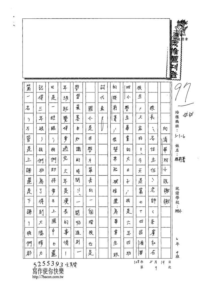 108W6409林莉菁 (1).jpg