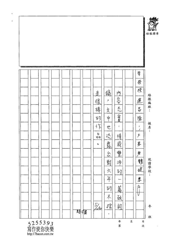 108W6409林莉菁 (4).jpg