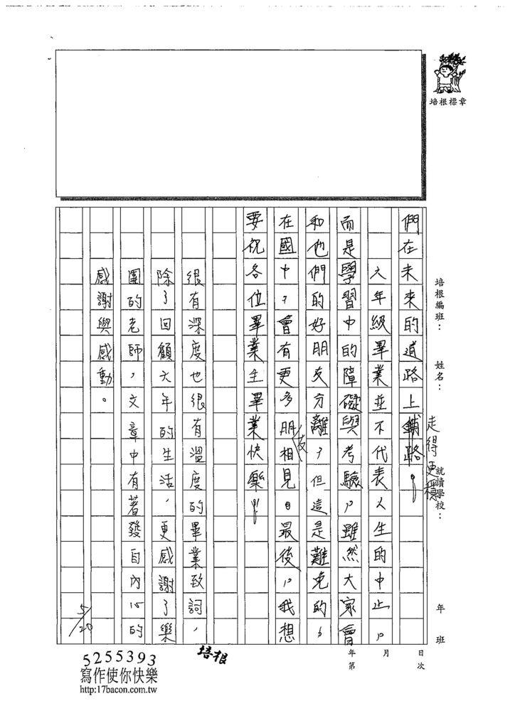 108W6409錢治嘉 (3).jpg