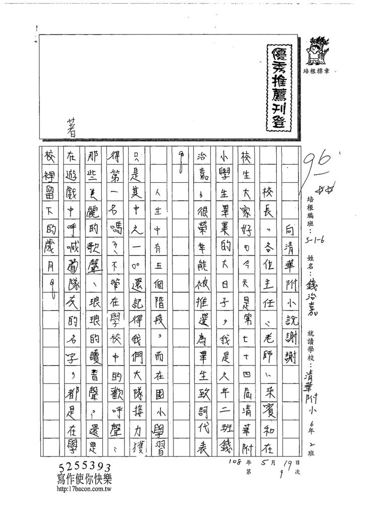 108W6409錢治嘉 (1).jpg