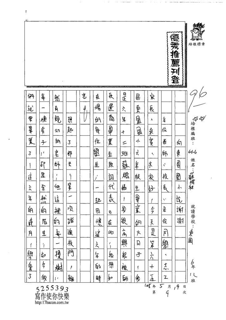 108W6409蘇楷程 (1).jpg