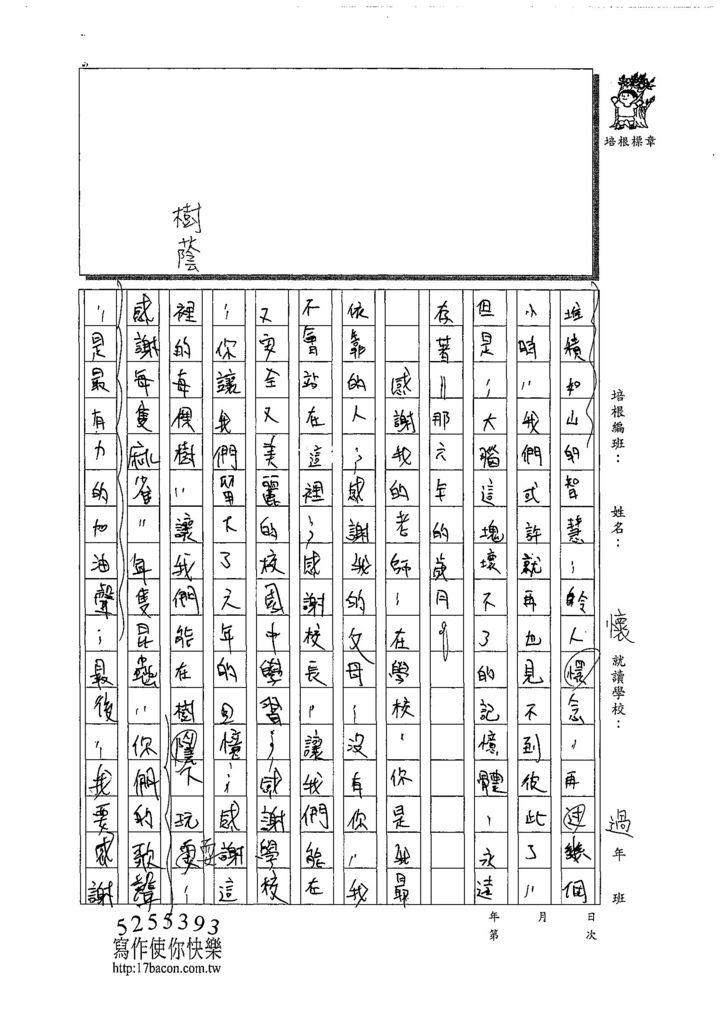 108W6409蘇楷程 (2).jpg