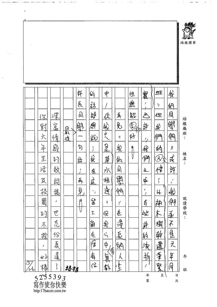 108W6409蘇楷程 (3).jpg