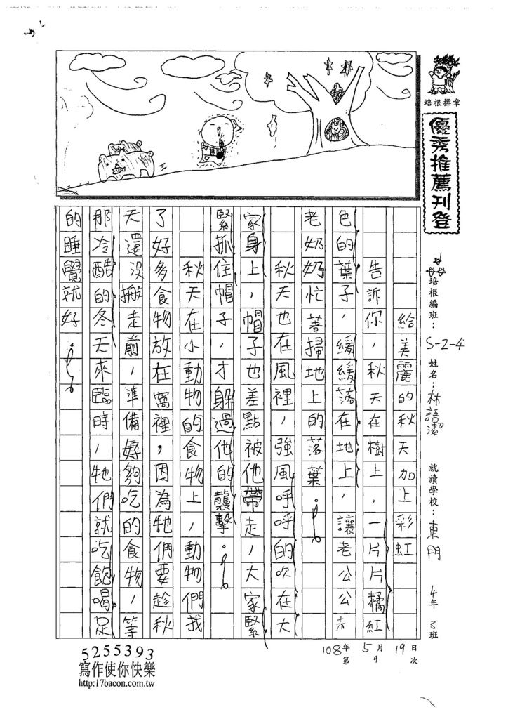108W4409林語潔 (1).jpg