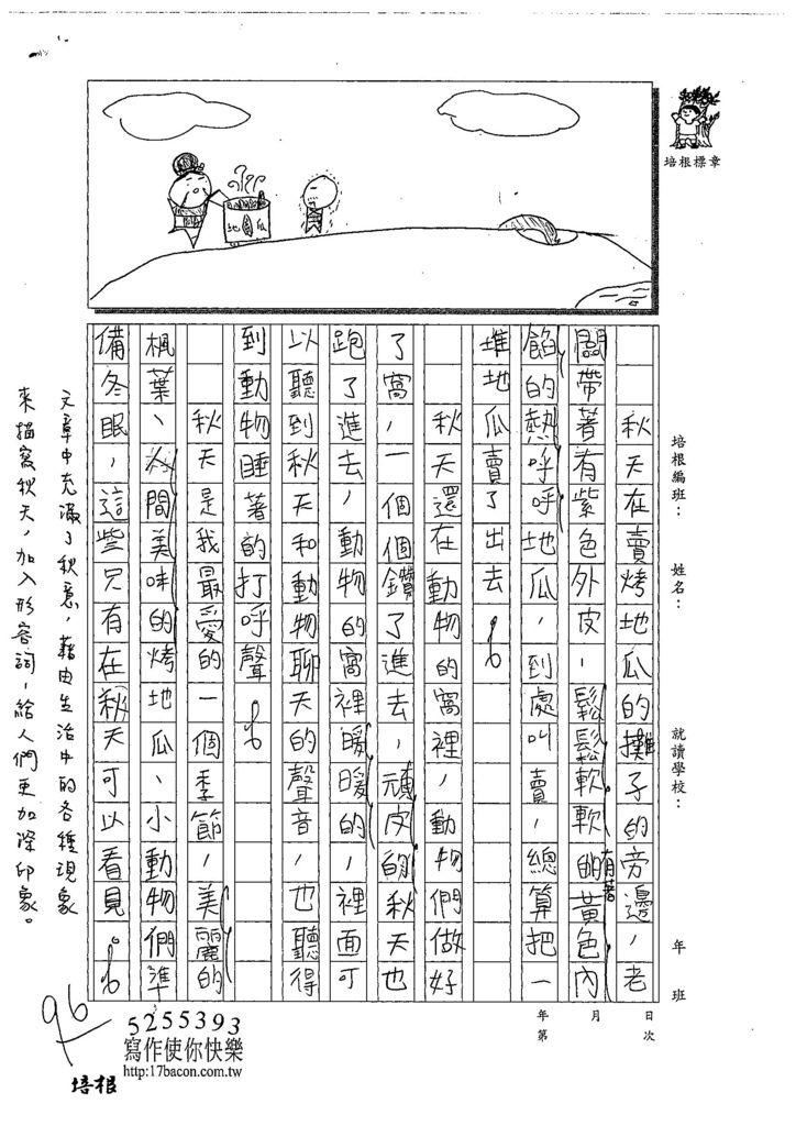 108W4409林語潔 (2).jpg