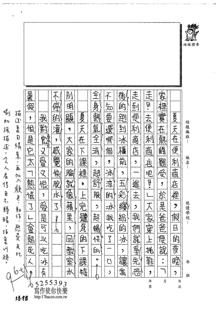 108W4409彭安節 (2).jpg