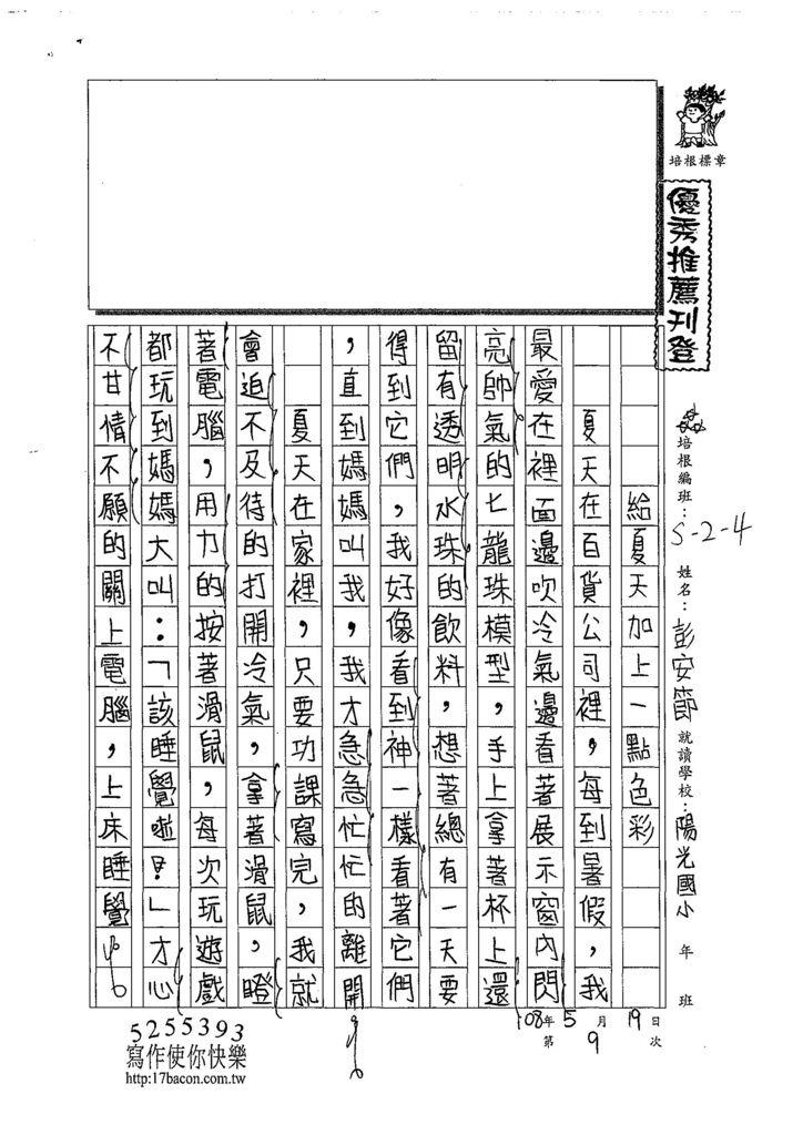 108W4409彭安節 (1).jpg