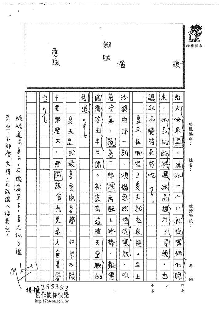 108W4409黃琬宸 (2).jpg