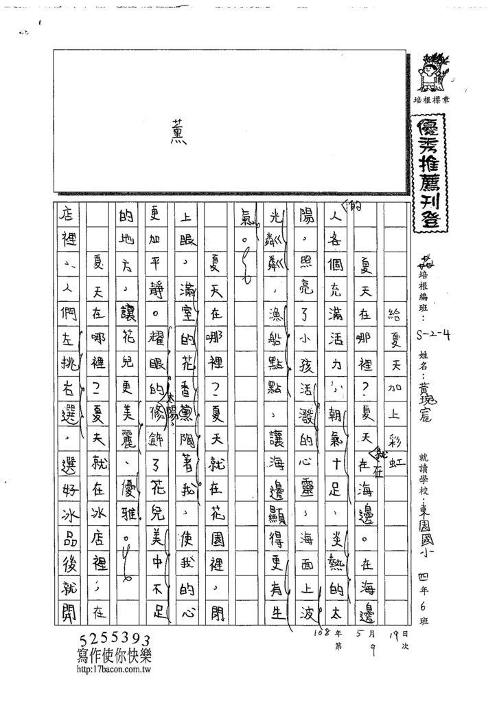 108W4409黃琬宸 (1).jpg