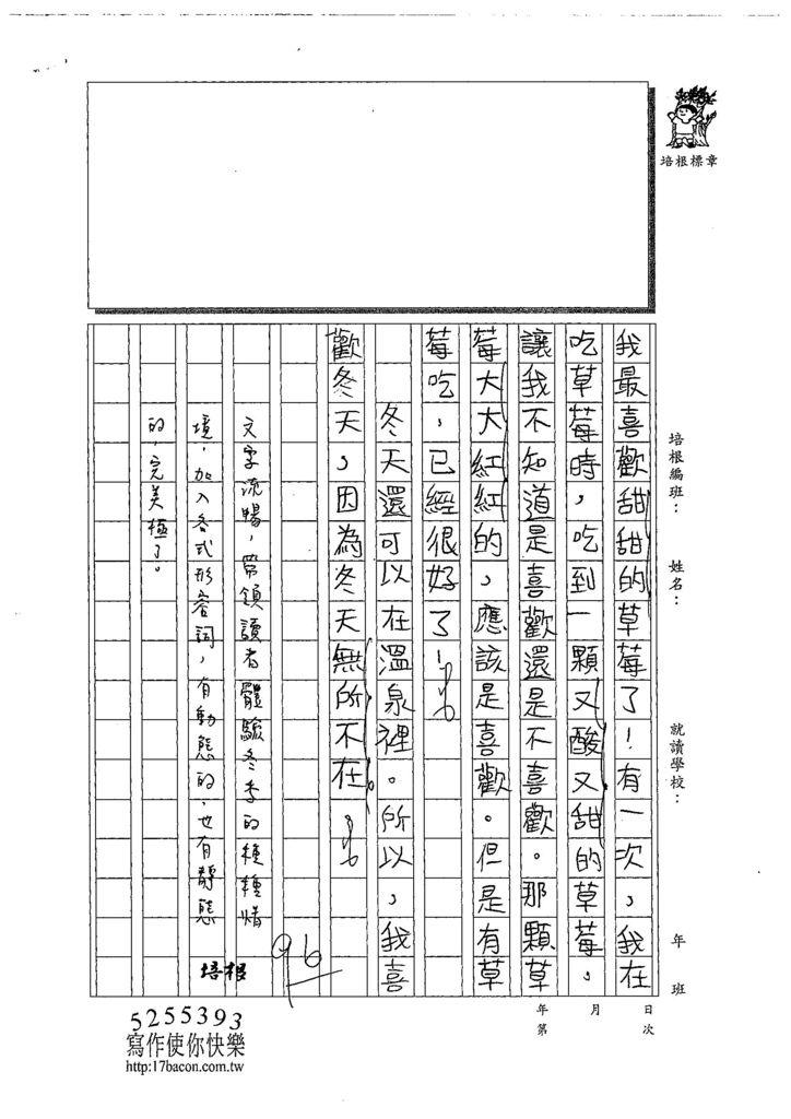 108W4409趙俤翔 (3).jpg