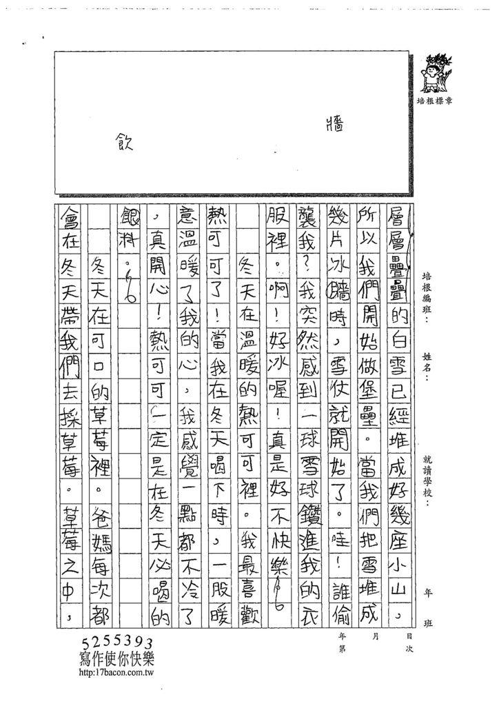108W4409趙俤翔 (2).jpg