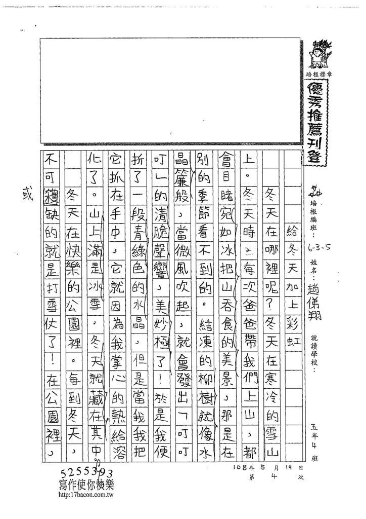 108W4409趙俤翔 (1).jpg