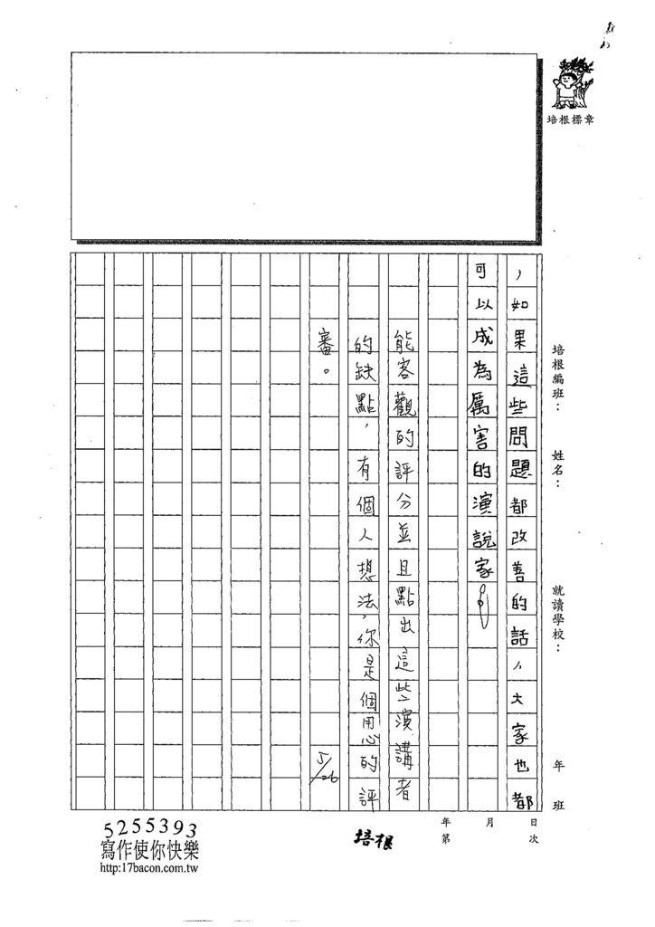 108W6410余昊威 (2).jpg
