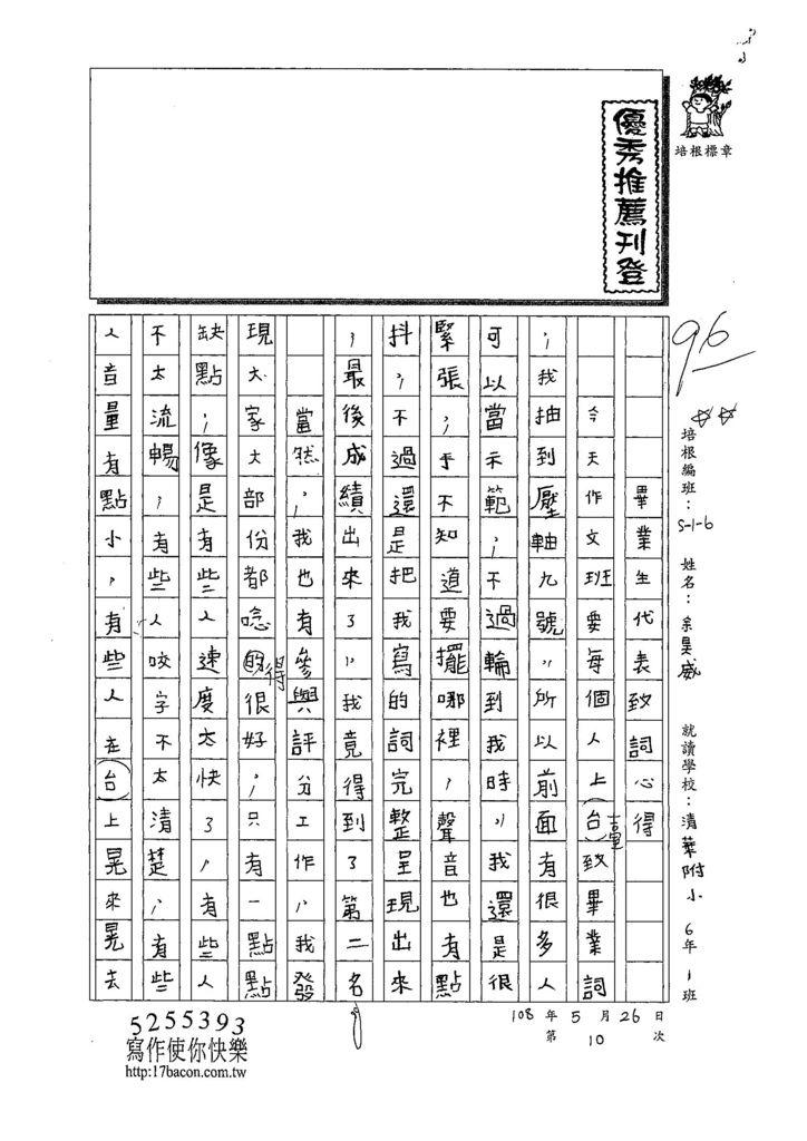 108W6410余昊威 (1).jpg