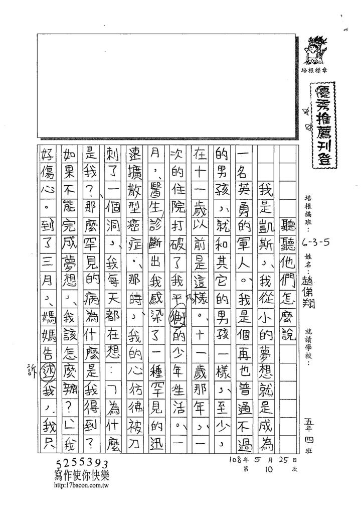 108W5410趙俤翔 (1).jpg