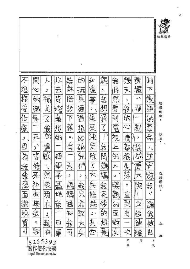 108W5410趙俤翔 (2).jpg
