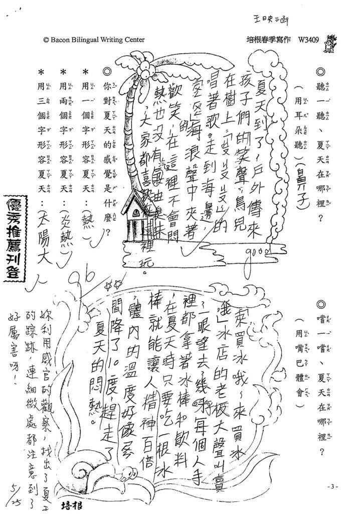 108W3409王映涵.jpg