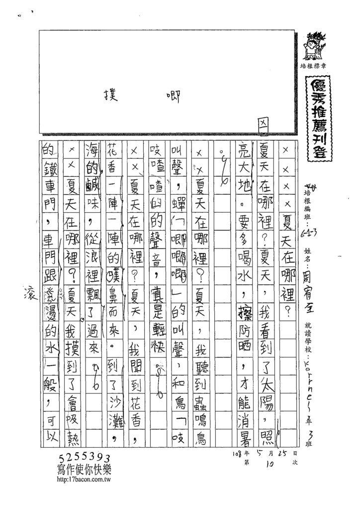 108W3410周宥全 (1).jpg